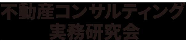 不動産セミナー:不動産コンサルティング実務研究会